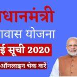 Pradhan Mantri Awas Yojana online 2020 new list