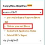 Rajasthan Ration Card List 2020 | Check Raj Food APL, BPL, AAY New list online